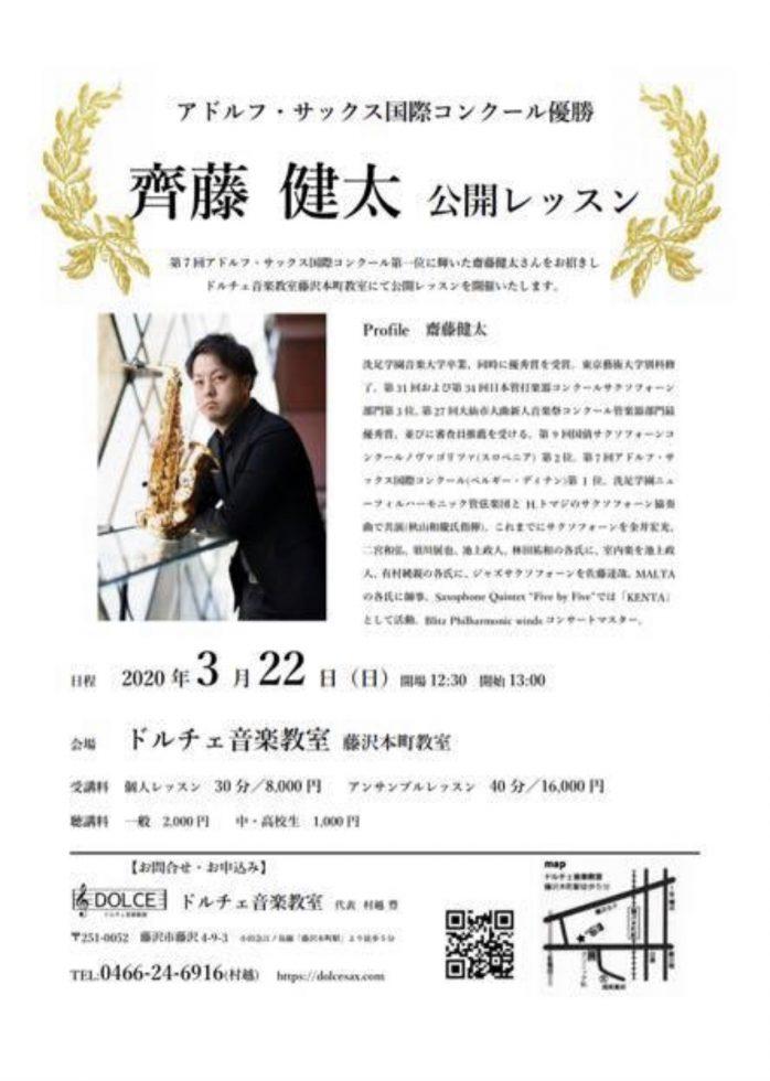 齋藤健太さんをお迎えして公開レッスンを行います